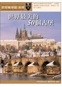 世界最美的50個古堡