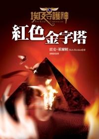 紅色金字塔