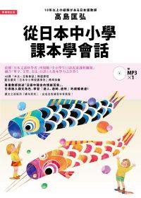 從日本中小學課本學會話 :  學習自然融合「單字、文型、文法」的日語表達 /
