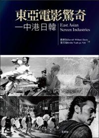 東亞電影驚奇:中港日韓