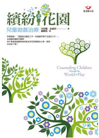 繽紛花園:兒童遊戲治療