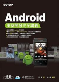 Android案例開發完全講義