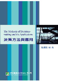 決策方法與應用 =  The methods of decision-making and it