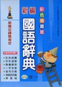 (32K)彩色新編國語辭典