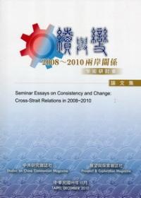 續與變:2008-2010兩岸關係學術研討會論文集