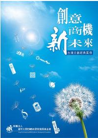 創意商機新未來:臺灣文創經典案例