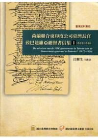 荷蘭聯合東印度公司臺灣長官致巴達維亞總督書信集,1622-1626