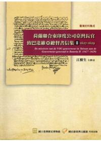 荷蘭聯合東印度公司臺灣長官致巴達維亞總督書信集,1627-1629