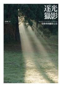 逐光獵影:范毅舜的攝影心法