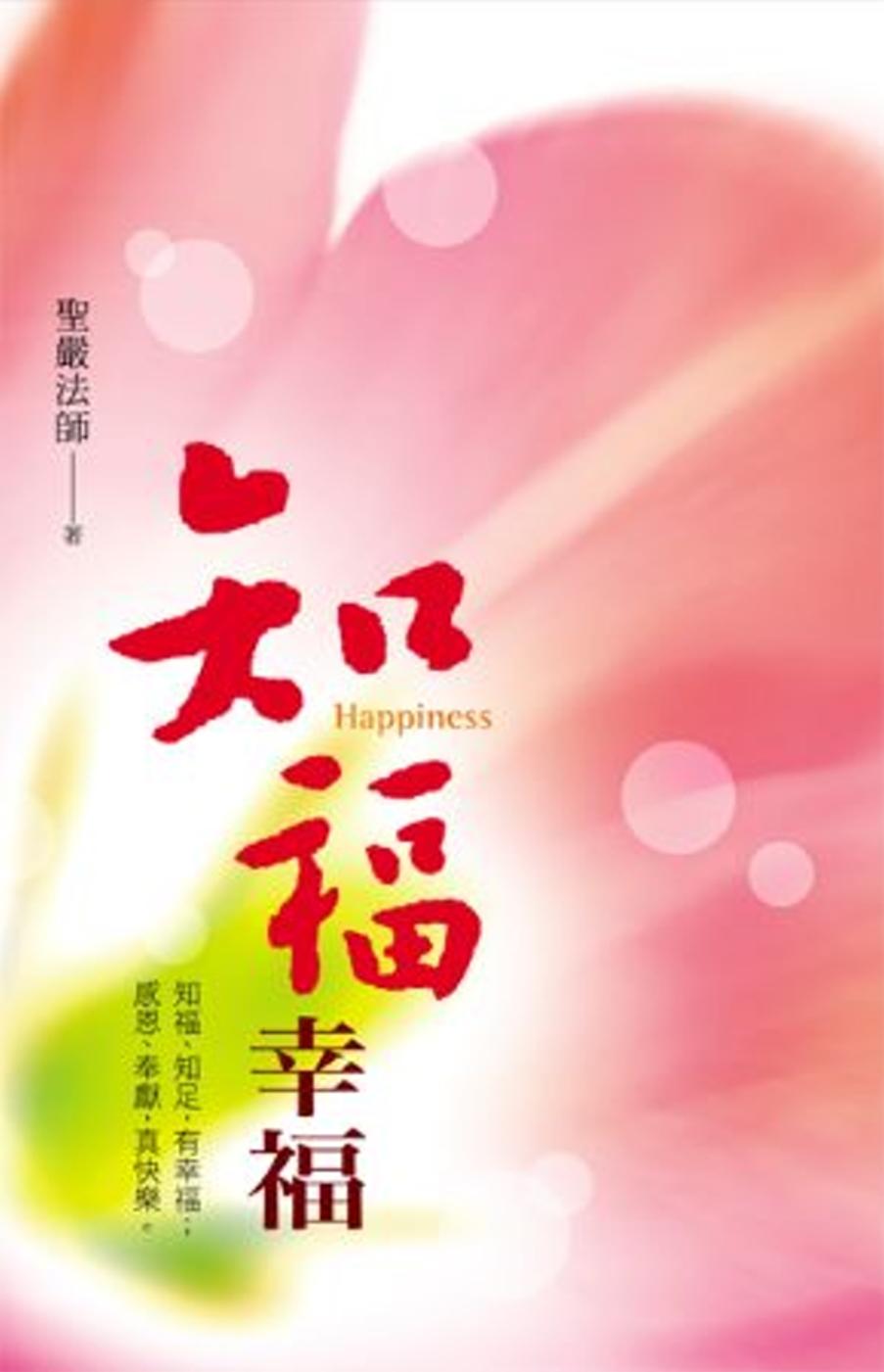 知福幸福:知福、知足,有幸福;感恩、奉獻,真快樂。