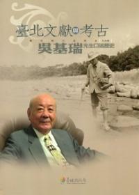 臺北文獻與考古 : 吳基瑞先生口述歷史 /