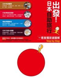 出發!日本自助旅行:一看就懂旅遊圖解step by step