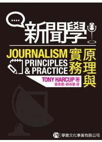 新聞學:原理與實務