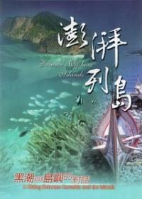 澎湃列島:黑潮與島嶼的對話^(光碟 97年12月 ^)