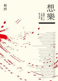 想樂:發掘50首古典音樂的恆久光彩