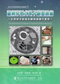 圖解穿透式電子顯微鏡術:生物樣本製備及顯微鏡操作實錄
