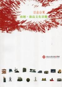 日出臺東 : 南迴.綠島文化