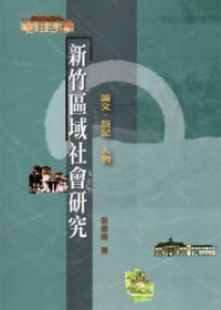 新竹區域社會研究:論文.劄記.人物