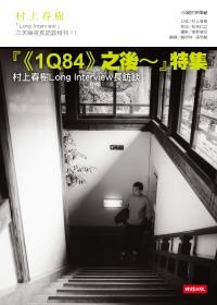 『《1Q84》之後∼』特集:村上春樹Long Interview長訪談