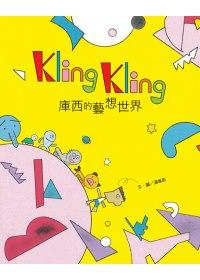 Kling Kling庫西的藝想世界