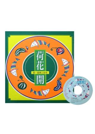 荷花開(書+CD)