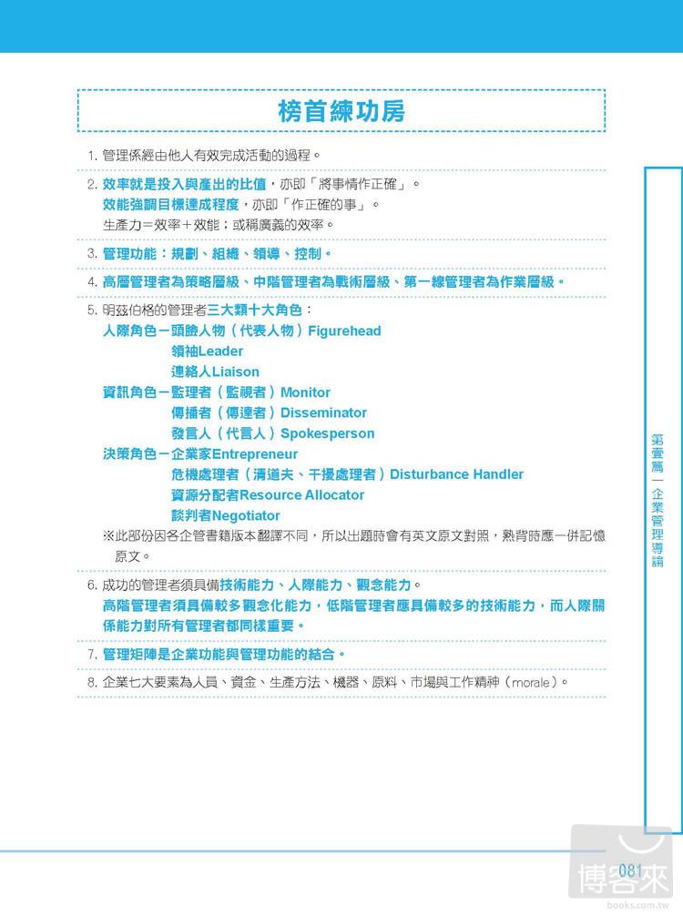 《【對應考科新制】2017 郵政企業管理大意:專業職(二)內勤人員適用》 商品條碼,ISBN:9789866306259