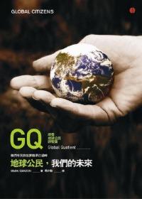 GQ:地球公民,我們的未來