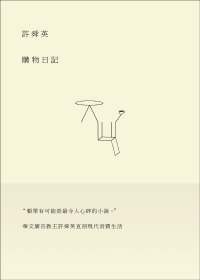 許舜英購物日記