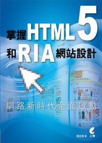 掌握HTML5和RIA網站設計 :  網路新時代全面啟動 /