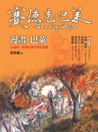 漫畫.巴萊:台灣第一部霧社事件歷史漫畫