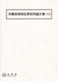 刑事政策與犯罪研究論文集