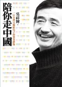 陪你走中國 :  一位台灣父親給兒子的畢業禮物 /