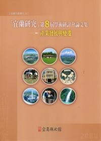 產業發展與變遷:「宜蘭研究」第8屆學術研討會論文集