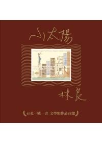 小太陽:台北一城一書文學類作品首選