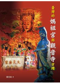 臺灣的媽祖宮與觀音寺古蹟