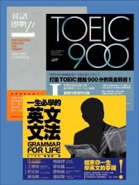 陳超明的英文私房課套書 一生必學的英文文法、英語即戰力、TOEIC 900 I