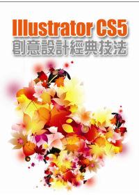 Illustrator CS5創意設計經典技法 /