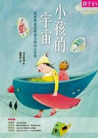 小孩的宇宙:從經典童話解讀小孩內心世界