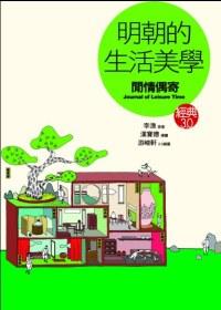 明朝的生活美學 :  閒情偶寄 = Journal of leisure time /