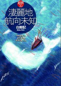 淒麗地航向未知:《白鯨記》