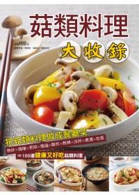 菇類料理大收錄