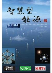 智慧型能源:太陽能、風力發電、智慧型電網的綠經濟能源