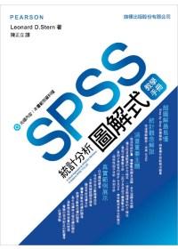 SPSS 統計分析圖解式教學手冊(附光碟*1)