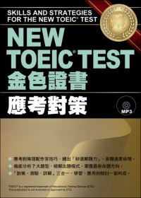 NEW TOEIC TEST金色證書 :  應考對策 = Skills and strategies for the new TOEIC test /