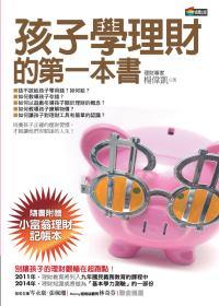 教孩子學理財的第一本書