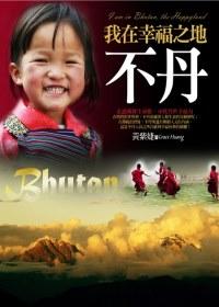 我在幸福之地.不丹