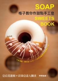格子教你作甜點手工皂 =  Soap sweets book /