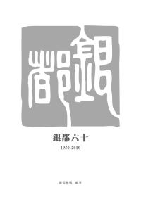 銀都六十(1950-2010)