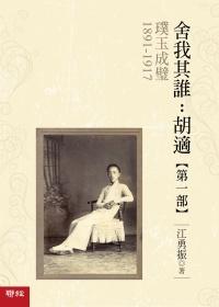 捨我其誰:胡適,璞玉成壁,1891-1917