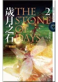 歲月之石,妖精環